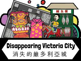 發掘老香港 – 消失的維多利亞城