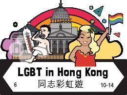 Gay會嚟啦~同志彩虹遊