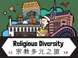 認識小眾宗教 – 香港宗教多元之旅